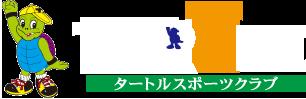 タートルスポーツクラブ